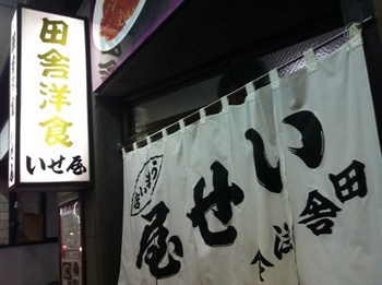 いせ屋1.JPG