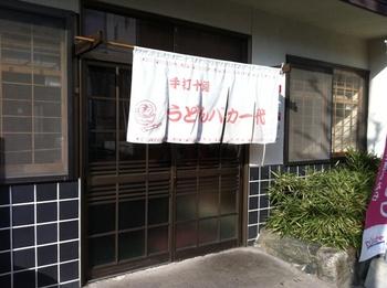 うどんバカ一代1.JPG