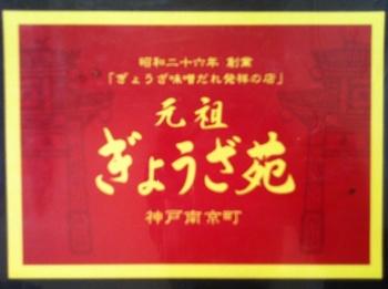 ぎょうざ苑1.JPG