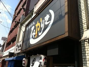 しゃかりき1.JPG