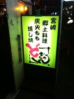 どぎゃん1.JPG