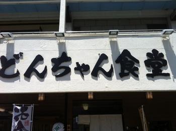 どんちゃん食堂1.JPG