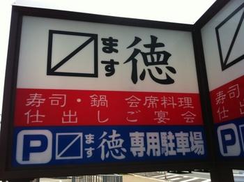 ます徳5.JPG