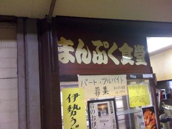 まんぷく食堂.JPG