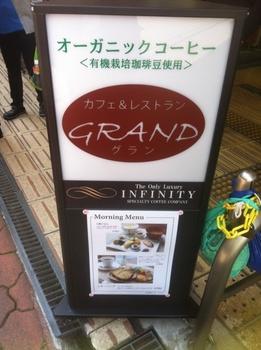 グラン1.JPG