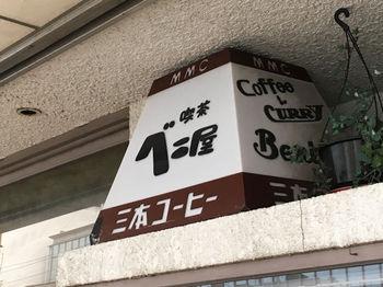 ベニ屋1.JPG