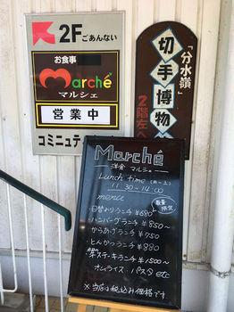 マルシェ1.JPG