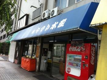 ヤマト水産1.JPG