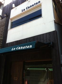 ル カネトン1.JPG