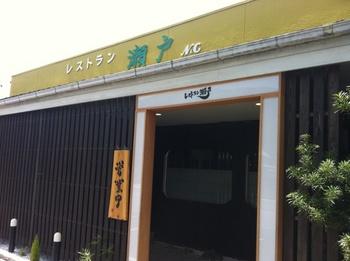 レストラン瀬戸1.JPG