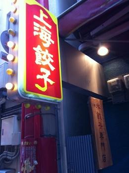上海餃子1.JPG