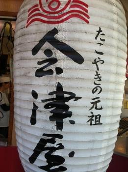 会津屋1.JPG