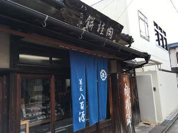 八百源来弘堂6.JPG
