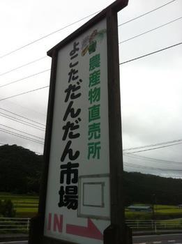 奥出雲バーガー1.JPG