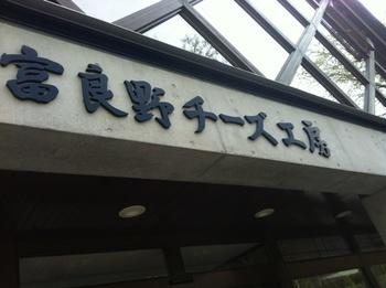 富良野チーズ工房1.JPG