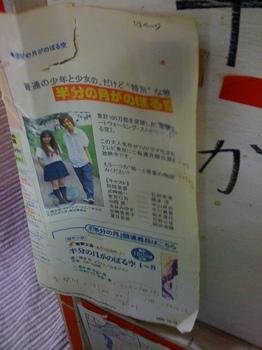 小説.JPG