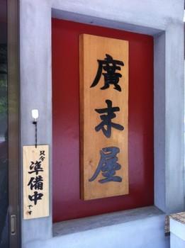廣末屋1.JPG