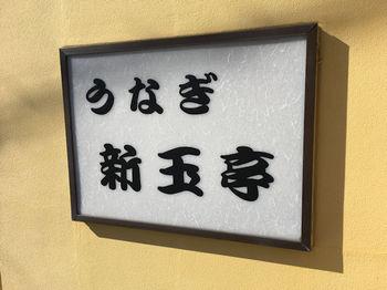 新玉亭1.JPG