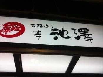 本池澤1.JPG