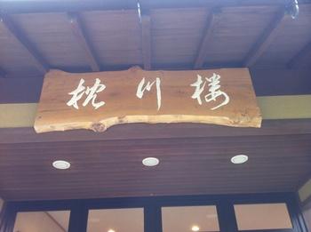 枕川楼1.JPG