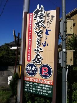 梅本とうふ店1.JPG