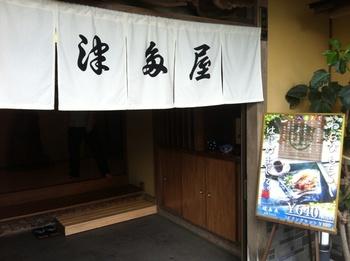 津多屋1.JPG