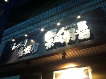 瓢膳1.JPG