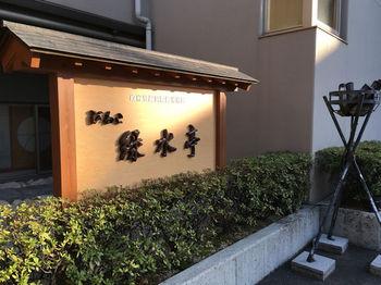 緑水亭1.JPG