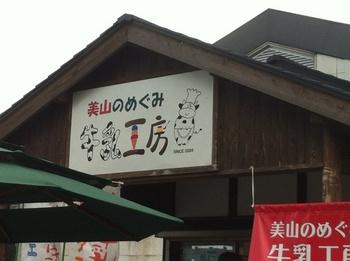 美山牛乳1.JPG