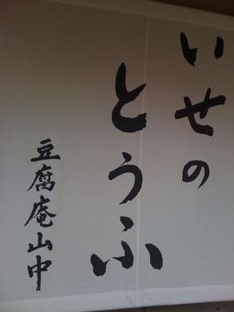 豆腐庵山中.JPG