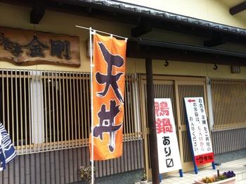 辰巳屋 金剛1.JPG
