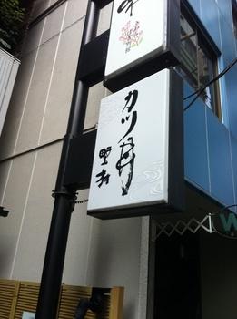 野村1.JPG