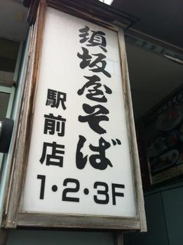 須坂屋そば1.JPG