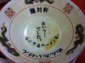 麺対軒5.JPG