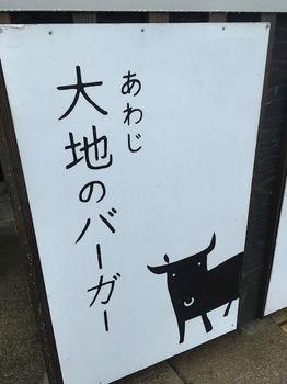 あわじ大地のバーガー1.JPG