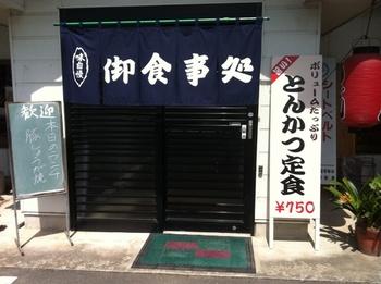 えびす食堂1.JPG