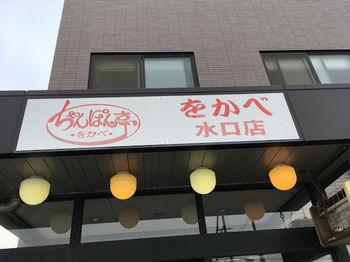 ちゃんぽん亭をかべ水口1.JPG