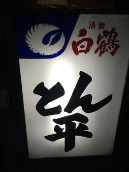とん平1.JPG