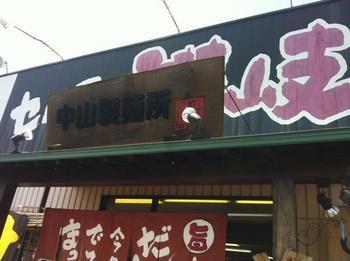 中山製麺所1.JPG