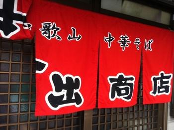 井出商店1.JPG