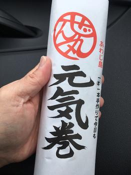 元気巻1.JPG