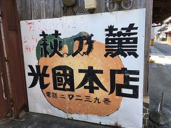 光國本店1.JPG