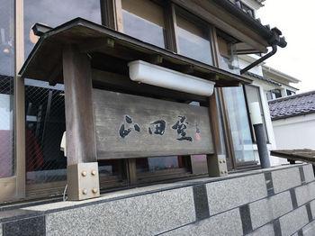 山田屋1.JPG