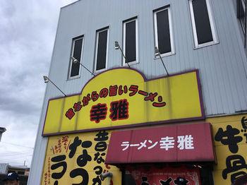 幸雄1.JPG