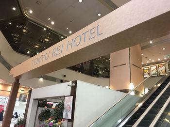 新大阪江坂東急REIホテル1.JPG