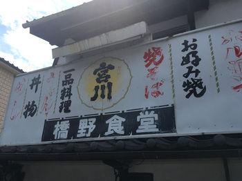 橋野食堂1.JPG
