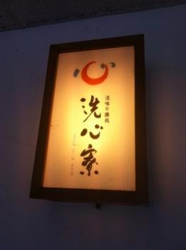 洗心寮1.JPG