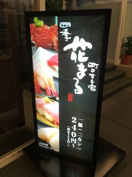 花まる4.JPG