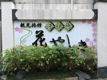 花やしき1.JPG