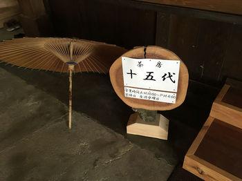 茶房十五代1.JPG